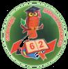 Средняя школа №62 г.Гомеля