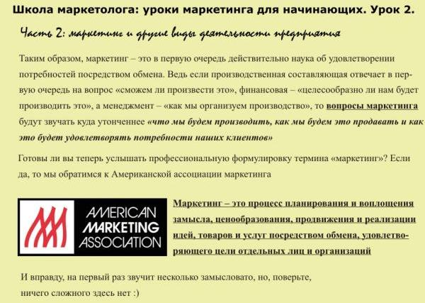 Уроки маркетинга для начинающих