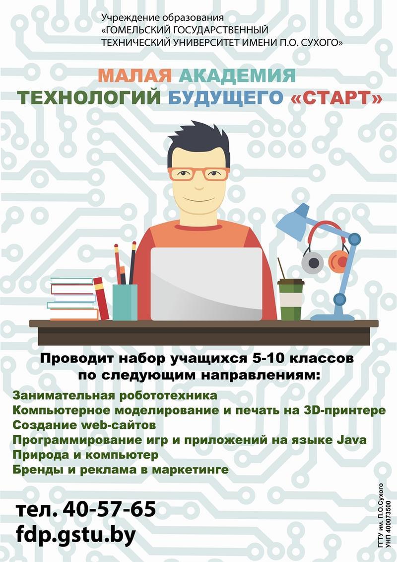 Малая академия технологий будущего «Старт»