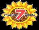 Средняя школа №7 г.Гомеля